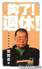 Shi Shi Yu Pian Jian 19 -  Gou Le! Tui Xiu!