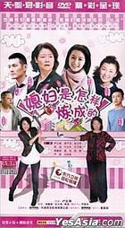 Xi Fu Shi Zen Yang Lian Cheng De (DVD) (End) (China Version)