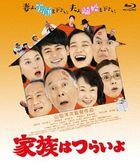 What a Wonderful Family! (Blu-ray) (Japan Version)
