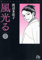 Kaze Hikaru 7 (Pocket Edition)