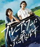 Blue Hour (Blu-ray) (Japan Version)