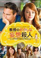 Irrational Man (Japan Version)