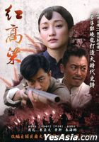 Red Sorghum (2014) (DVD) (Ep. 31-60) (End) (Taiwan Version)