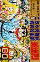 kochira katsushikaku kameari kouemmae hashiyutsujiyo 60 60 jiyampu komitsukusu tairiyoku kabushiki gaishiya no maki