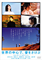Crying Out Love, In the Center of the World (DVD) (Standard Edition) (English Subtitled) (Japan Version)