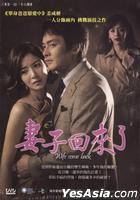 Wife Is Back (DVD) (End) (Multi-audio) (SBS TV Drama) (Taiwan Version)