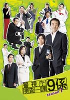 Keishicho Sosa Ikka 9 Kakari Season 1 DVD Box (Japan Version)