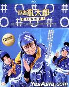 Ninja Kids!!! Summer Mission Impossible (2013) (Blu-ray) (English Subtitled) (Hong Kong Version)