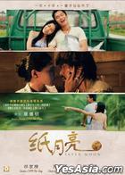 纸月亮 (2013) (DVD) (香港版)