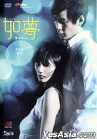 Like A Dream (DVD) (English Subtitled) (Hong Kong Version)