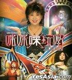 咪咪咪玩嘢2008演唱會 Karaoke (2VCD)