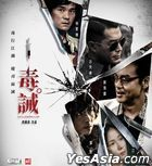 Dealer / Healer (2017) (VCD) (Hong Kong Version)