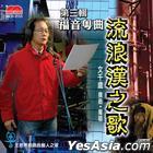 Song of a Homeless Man - A Gospel Cantonese Opera (Part 3)