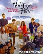 Sing Again, Hera Gu (DVD) (Ep. 1-12) (End) (English Subtitled) (tvN TV Drama) (Malaysia Version)