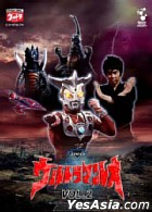 Ultraman Leo Vol.2 (Japan Version)