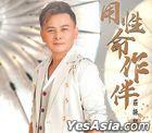 Yong Xing Ming Zuo Ban (CD + DVD)