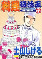 Shoku-King (Vol.22)