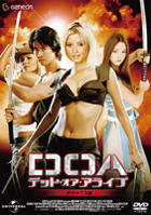 DOA: Dead Or Alive (DVD) (DTS) (Deluxe Edition) (Limited Edition) (Japan Version)