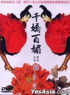 Les Belles (DVD) (Taiwan Version)