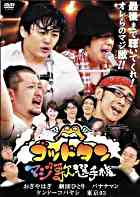 God Tongue - Majiuta Senshuken (DVD) (Japan Version)