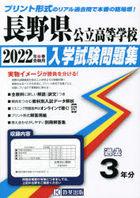 2022 naganoken kouritsu koutou gatsukou niyuugaku shiken