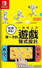 Game Builder Garage (Asian Chinese Version)