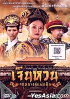 Empresses in the Palace (2011) (DVD) (End) (Thailand Version)