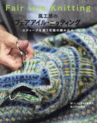 Kazekoubou no Fair Isle Knitting