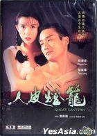Ghost Lantern (1993) (DVD) (Hong Kong Version)