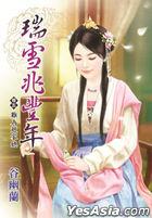 Nan Wei Zhao Jia Xi : Rui Xue Zhao Feng Nian Juan Wu