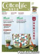 Cotton Life  Wan Bu Sheng Huo No.27 : Lu Xing Mei Li Ma An Bao  x  Zhao Qi Qing Lu Hou Bei Bao  x  Ling Fu Dan Yun Dong Yong Bao