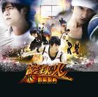 Hot Shot Code - 籃球火音樂聖典 -  (通常盤)(日本版)
