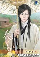 Zhong Xiao Shuo 038 -  Yang Nu Huang Hou ( Er)