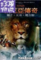 The Chronicles of Narnia: The Lion, The Witch, The Wardrobe (2005) (DVD) (Taiwan Version)