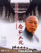 Qiaojia Dayuan (DVD) (Part III) (End) (Taiwan Version)