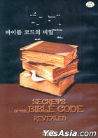 Secrets of the Bible Code (Korean Version)