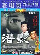 Zhen Po Gu Shi Pian  Qian Ying (DVD) (China Version)
