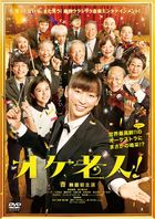 Golden Orchestra (DVD) (Japan Version)