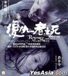 復仇者之死 (VCD) (香港版)