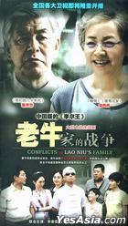 Conflicts In Lao Niu's Family (DVD) (End) (China Version)