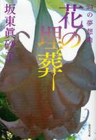 hana no maisou nijiyuuyon no musoukiyoku shiyuueishiya bunko ha 25 6
