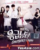 Emergency Couple (DVD) (End) (English Subtitled) (tvN TV Drama) (Malaysia Version)