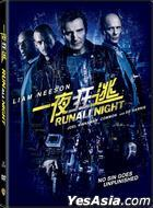Run All Night (2015) (DVD) (Hong Kong Version)
