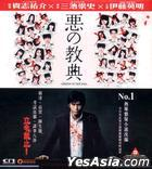 Lesson Of The Evil (2012) (VCD) (Hong Kong Version)