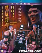 僵尸叔叔 (1988) (Blu-ray) (修复版) (香港版)