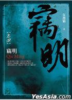 Qie Ming  Juan Si