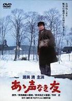 Aa! Koe Naki Tomo (DVD) (Japan Version)