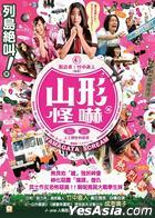 Yamagata Scream (DVD) (English Subtitled) (Hong Kong Version)