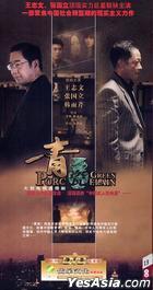 青瓷 (DVD) (完) (中国版)