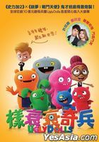 UglyDolls (2019) (DVD) (Hong Kong Version)